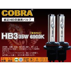 COBRA交換バルブ35W HB3  6000K〜12000K|surprise-parts