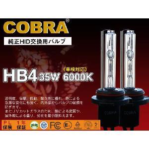 COBRA交換バルブ35W HB4  3000K〜12000K|surprise-parts