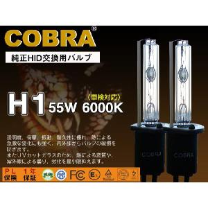 COBRA交換バルブ55W H1 3000K〜12000K|surprise-parts