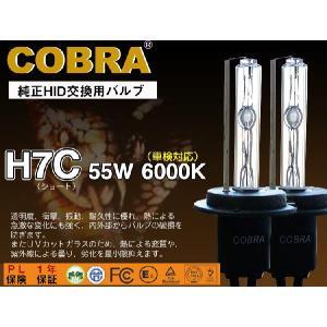 COBRA交換バルブ55W H7c 6000K〜8000K|surprise-parts