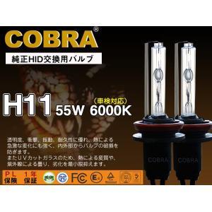 COBRA交換バルブ55W H8/H11/H16 3000K〜12000K|surprise-parts
