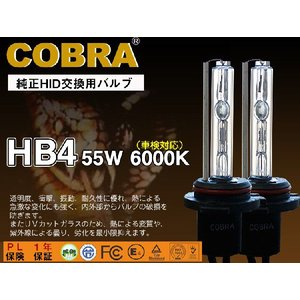 COBRA交換バルブ55W HB4  3000K〜12000K|surprise-parts