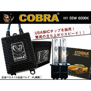 HIDキット55W COBRA 最新モデル (シングルバルブ選択:H1/H3/H7/H8/H11/HB3/HB4) 色選択|surprise-parts