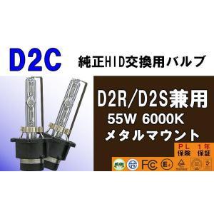 55W HID交換用バルブD2C|surprise-parts