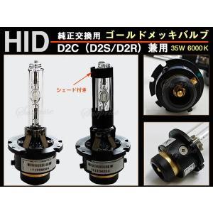 D2C 35W HIDバルブ ゴールドメッキ シェード付|surprise-parts