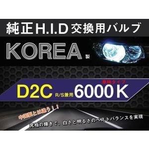 HID交換バルブ35W D2C(S/R)|surprise-parts