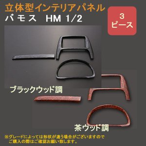 バモス HM 3Dインテリアパネル 3ピース |surprise-parts