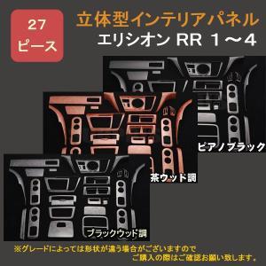 エリシオン RR1〜4 3Dインテリアパネル 27ピース|surprise-parts