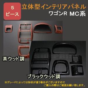 ワゴンR MC系 3Dインテリアパネル 5ピース|surprise-parts