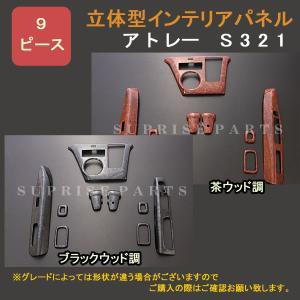 アトレーワゴン S321 3Dインテリアパネル 9ピース|surprise-parts
