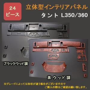 タント L350/360 3Dインテリアパネル 24ピース|surprise-parts