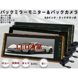 ワイヤレス バック カメラ &  8.8インチ バックミラー モニター 2点セット  シャープ製液晶パネル 1年保証 選べる4パターン surprise-parts