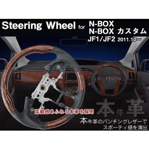 N-BOX/N-BOX カスタムJF1/JF2 本革ステアリング 黒革 surprise-parts