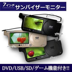 車用サンバイザーモニター7インチ 左右セット DVD/SD/USB内蔵ゲーム付き |surprise-parts