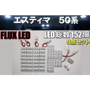 エスティマ50系 LED ルームランプ 152発|surprise-parts