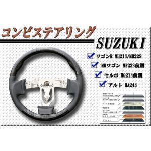 アルト HA24S ステアリング 黒木目×グレー革 surprise-parts