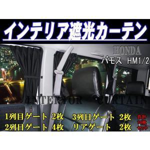 バモスHM1/2 カーテン 黒 10枚セット|surprise-parts