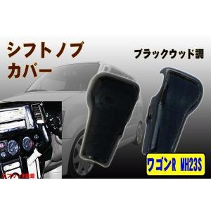 ワゴンR MH23S 3Dシフトノブカバー ブラックウッド調|surprise-parts