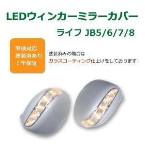 ライフ JB5/6/7/8 LED ウインカー ドアミラー カバー 未塗装|surprise-parts