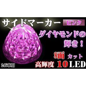 ピンク 8面カットレンズ 10LEDマーカー|surprise-parts