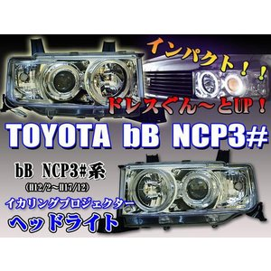 bB NCP30系 プロジェクターヘッドライト クリア 左右セット|surprise-parts