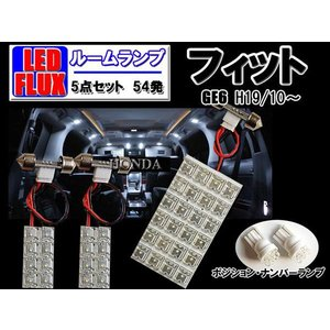フィットGE6 LEDルームランプ |surprise-parts