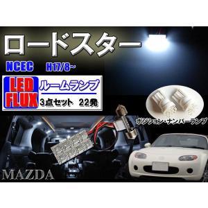 ロードスターNCEC LEDルームランプ22発 |surprise-parts