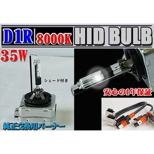 D1R HIDバルブシェード付 8000K|surprise-parts
