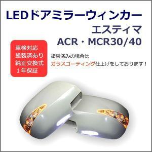 エスティマ ACR / MCR / 30 / 40 LED ウィンカー ドアミラー  交換式 未塗装|surprise-parts