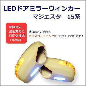 マジェスタ 15系 LED ウィンカー ドアミラー  交換式 未塗装|surprise-parts