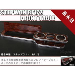 ステップW RF1/2 フロントテーブル 茶木目 surprise-parts