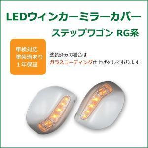 ステップワゴン RG系 LEDウインカードアミラーカバー 未塗装|surprise-parts