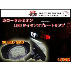 ルミオン LEDナンバー灯 2個set|surprise-parts
