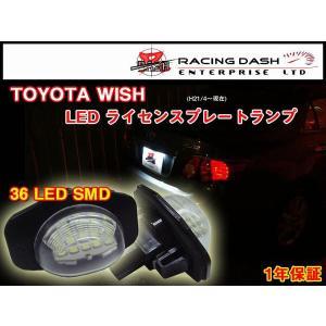 ウィッシュ LEDナンバー灯 2個set|surprise-parts