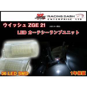 ウィッシュ ZGE21 LEDドアカーテシーランプ 2個set|surprise-parts