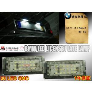 BMW E46 4D LED LEDナンバー灯 2個set|surprise-parts