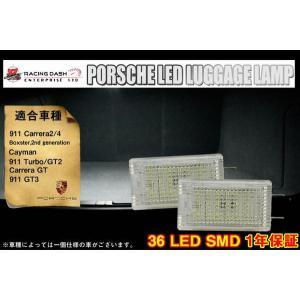 ポルシェ 911ターボ/GT2 LEDラゲッジランプ 2個セット|surprise-parts
