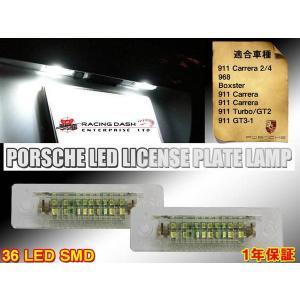 ポルシェ 911ターボ/GT2 LEDナンバー灯|surprise-parts