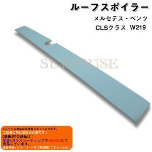ベンツ CLSクラス W219 前期 ルーフ スポイラー未塗装|surprise-parts