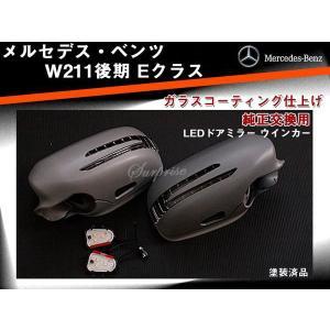 ベンツ W211後期 ウインカードアミラー 交換式 未塗装|surprise-parts