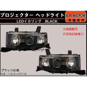 bB NCP30系 プロジェクター ヘッドライト ブラック|surprise-parts