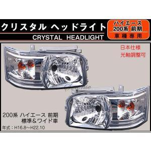 ハイエース200前期 標準&ワイド ヘッドライト クリア|surprise-parts