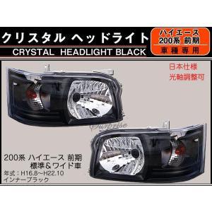 200ハイエース前 標準&ワイド クリスタルヘッドライト ブラック|surprise-parts