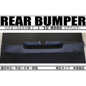 ハイエース200系 標準車用 リアバンパー surprise-parts