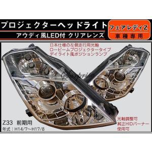 Z33前期 フェアレディZ プロジェクターヘッドライト クリア|surprise-parts