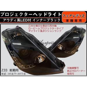 Z33前期 フェアレディZ プロジェクターヘッドライト ブラック|surprise-parts