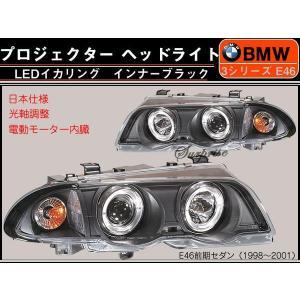 E46前期 セダン LEDイカリング付プロジェクターヘッドライトブラック|surprise-parts