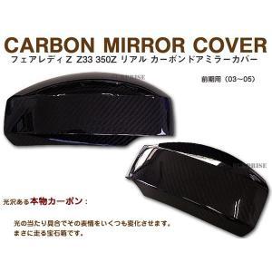 フェアレディZ Z33前 本物カーボン ドアミラーカバー|surprise-parts