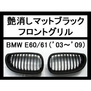 フロントグリル E60/E61 '03〜'09艶消しマットブ...