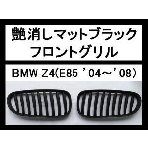 フロントグリル Z4/E85 '04〜'08艶消しマットブラ...